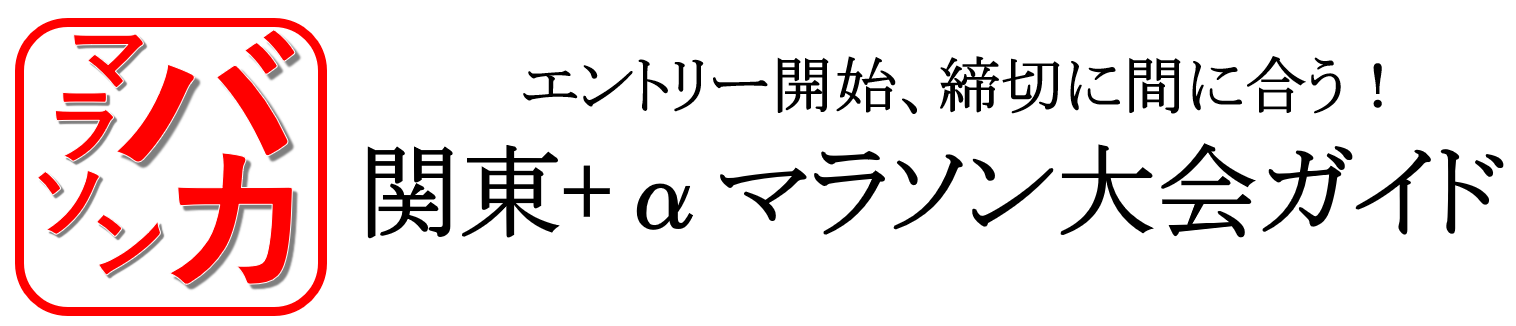 マラソンバカ奮闘記!